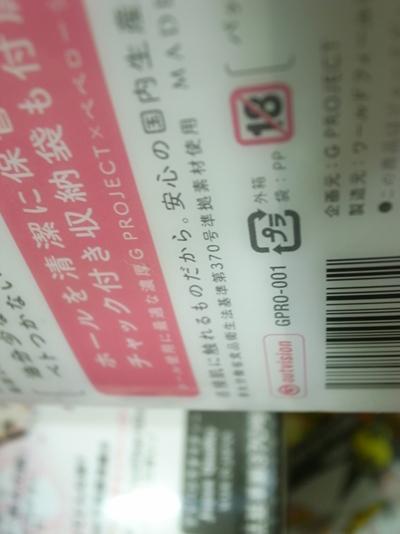 オナホール「Ju-C 1」(G PROJECT)は厚生労働省食品衛生法基準370号準拠をアピール